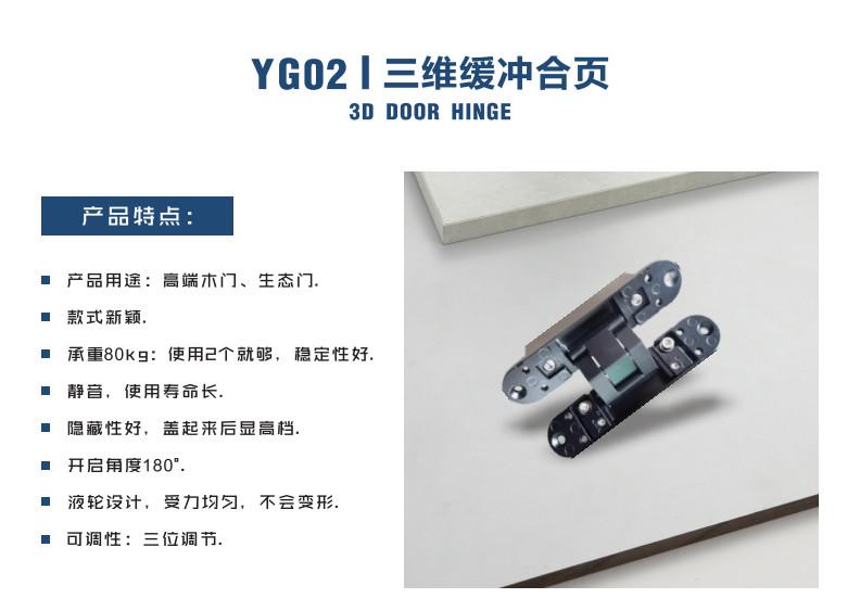 YG02三維緩沖合頁